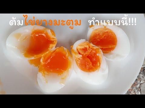 ต้มไข่ยางมะตูม ทำแบบนี้!!!   |   AjarnJay Advice Special 11