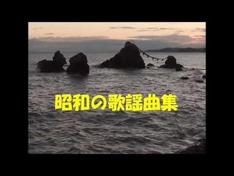 歌謡曲 昭和9年~23年     16曲
