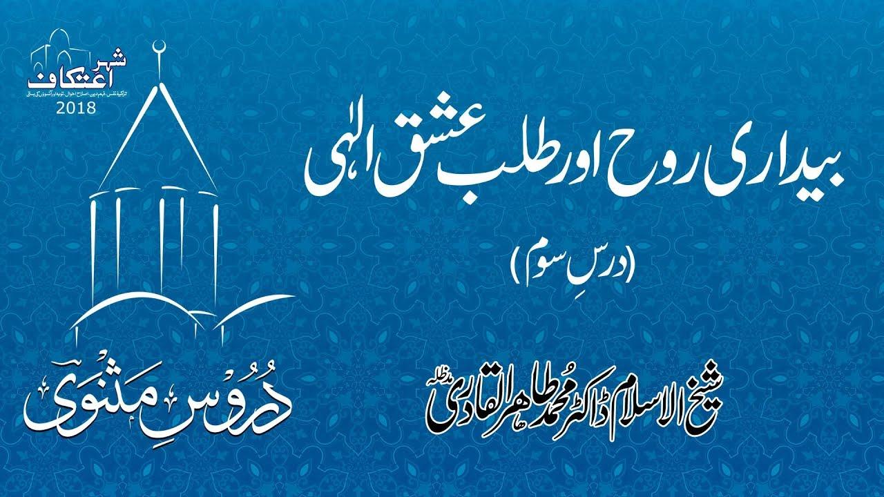 Masnavi Manavi Farsi Pdf