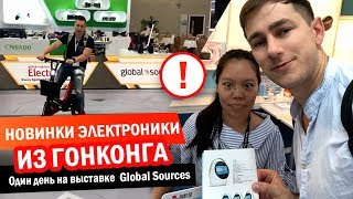 Новинки электроники 2018-2019. Выставка Global Sources в Гонконге