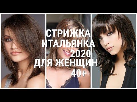 СТРИЖКА ИТАЛЬЯНКА ДЛЯ ЖЕНЩИН 40+ / 2020 / ITALIAN HAIRCUT FOR WOMEN 40+ / 2020.
