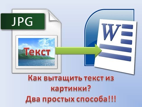 Как в формате jpg редактировать текст