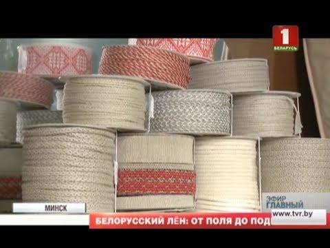 Белорусский лен: от поля до подиума. Главный эфир