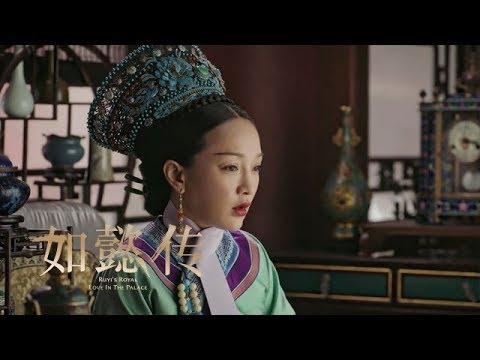 《如懿傳》第75集精彩預告 - YouTube