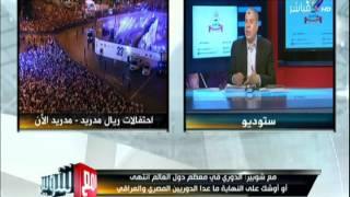 شاهد طلب البحرين استضافة السوبر المصري وتعليق خاص من الكابتن شوبير