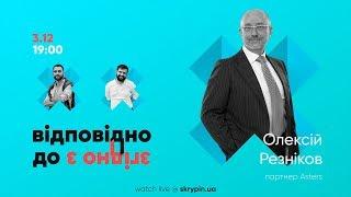ВДЗЗ #7   Олексій Резніков про повернення адвоката з державної служби