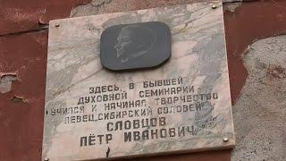 Вот эта улица, вот этот дом. Петр Иванович Словцов