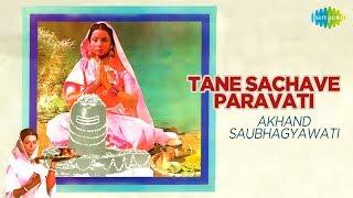 Tane Sachave Paravati | Gujarati Movie- Akhand Saubhagyawati | Lata Mangeshkar