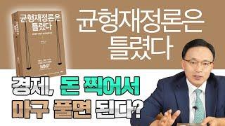한국경제, 돈을 찍어서 마구 풀면 해결될까? 『균형재정론은 틀렸다』 [김영익 교수의 영익문고]