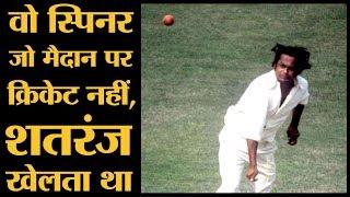 Harbhajan Singh से पहले भारत के लिए सबसे ज्यादा विकेट लेने वाला ऑफ स्पिनर   EAS Prasanna
