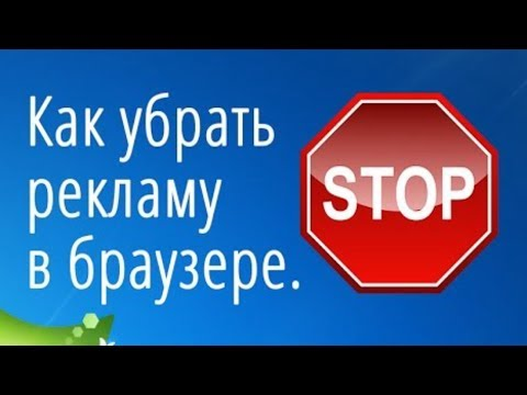 Блокировка рекламы в браузере Google Chrome, Yandex Browser, Opera, Mozilla Firefox