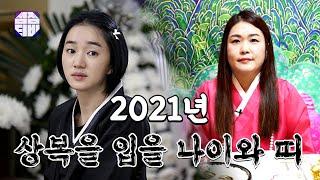 (용한점집) (상복) 2021년 상복입을 나이와 띠 […