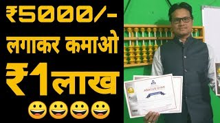 ₹5000 लगाकर ₹1 लाख महीना कमाओ | New Business Idea |  Abacus Gyan | 2019