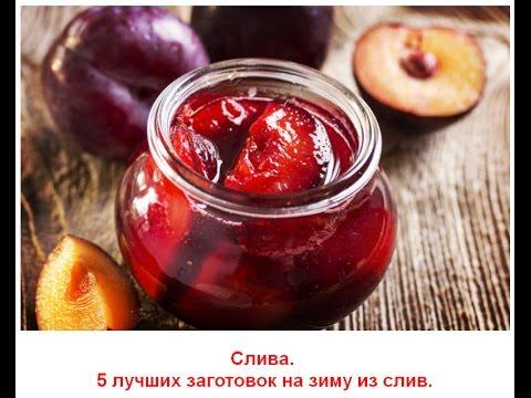 Заготовки - рецепты с фото