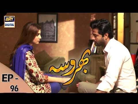 Bharosa Episode 96 - 22nd September  2017 - ARY Digital Drama