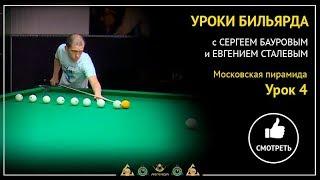 Уроки бильярда с Сергеем Бауровым и Евгением Сталевым. Московская пирамида. Урок 4