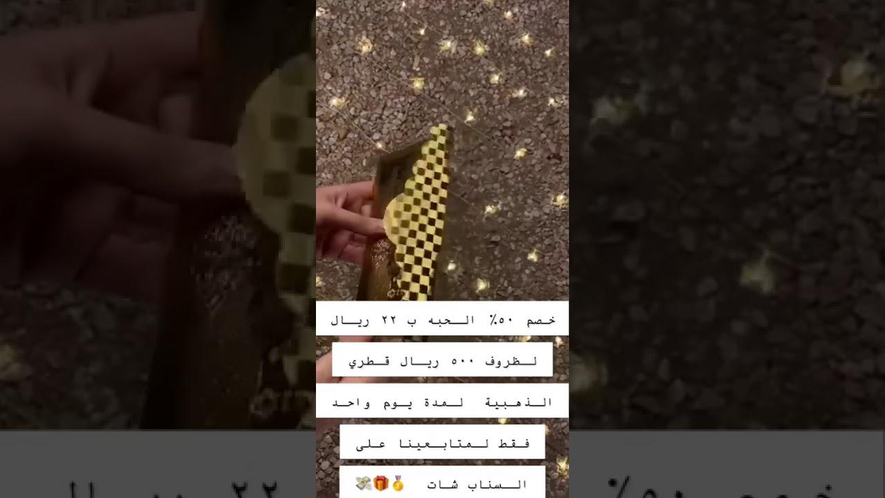 الظروف الذهبية ٥٠٠ ريال قطري