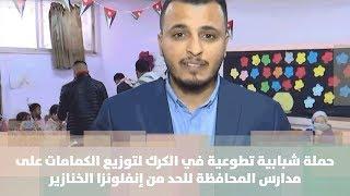حملة شبابية تطوعية في الكرك  لتوزيع الكمامات على مدارس المحافظة للحد من إنفلونزا الخنازير