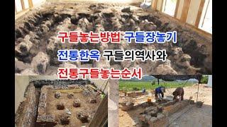 구들놓는방법 구들장놓기 전통한옥 구들의역사와 전통구들놓는순서20191201