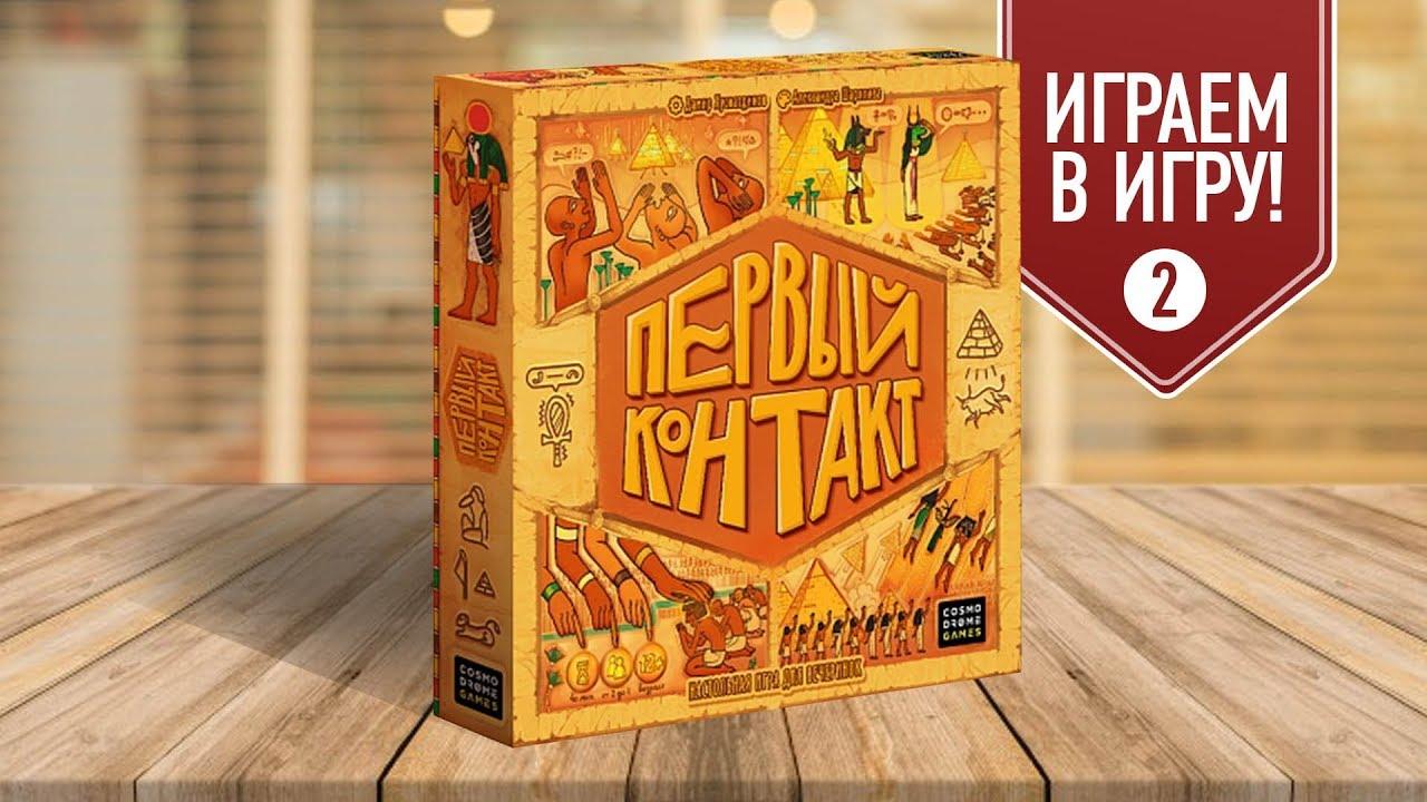 Настольная Игра «ПЕРВЫЙ КОНТАКТ»: ИГРАЕМ! | Настольные Игры Азартные