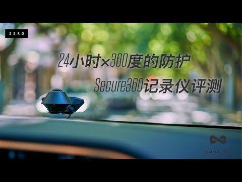24小时X360度的保护 Waylens Secure 360智能行车记录仪