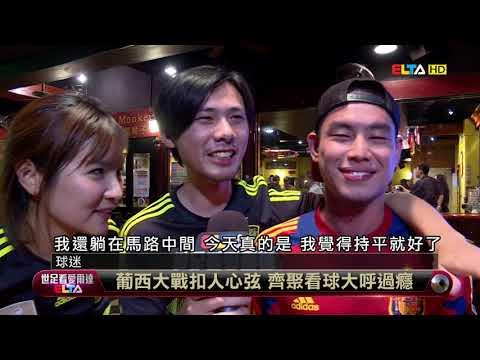 愛爾達電視20180616|葡西大戰扣人心弦 台灣球迷徹夜狂歡