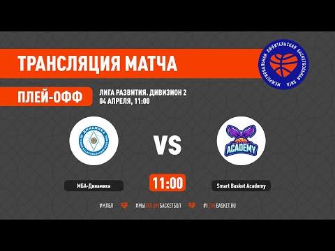 МБА-Динамика – Smart Basket Academy. Лига развития (2). 1/4 финала. Сезон 2020/21