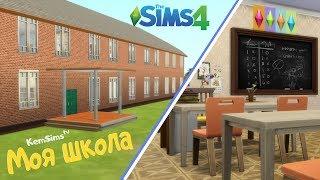 Sims 4   Школа в симс 4   Моя Школа   Строительство