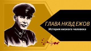 Глава НКВД Ежов. История низкого человека