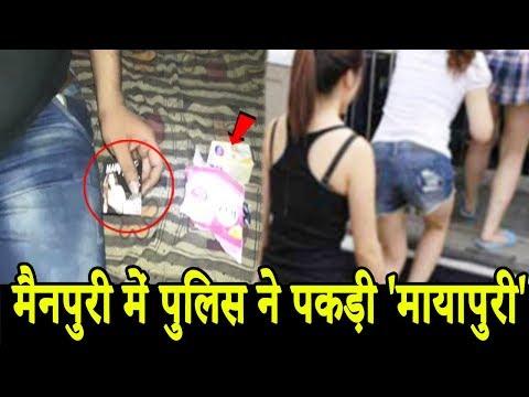 Mainpuri के मुहल्ले में चल रहा था धंधा, पुलिस ने रंगेहाथों पकड़ा Uttar Pradesh Latest Shocking News 