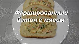 Закуска для пикника / Фаршированный батон