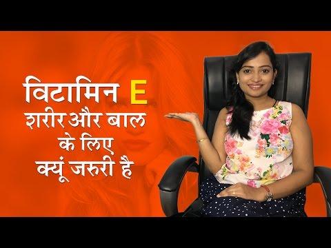 विटामिन E शरीर और बाल के लिए क्यू ज़रूरी है | 7 Benefits of Vitamin E for Skin and Hair in Hindi