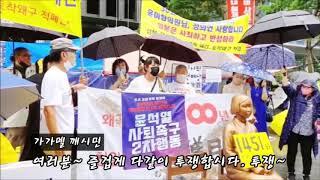 8월8일 토요일5시 서초동 대검찰청앞 윤석열 강력사퇴촉구
