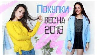 ПОКУПКИ ОДЕЖДЫ на ВЕСНУ 2018 / Тренды, Что носить весной?