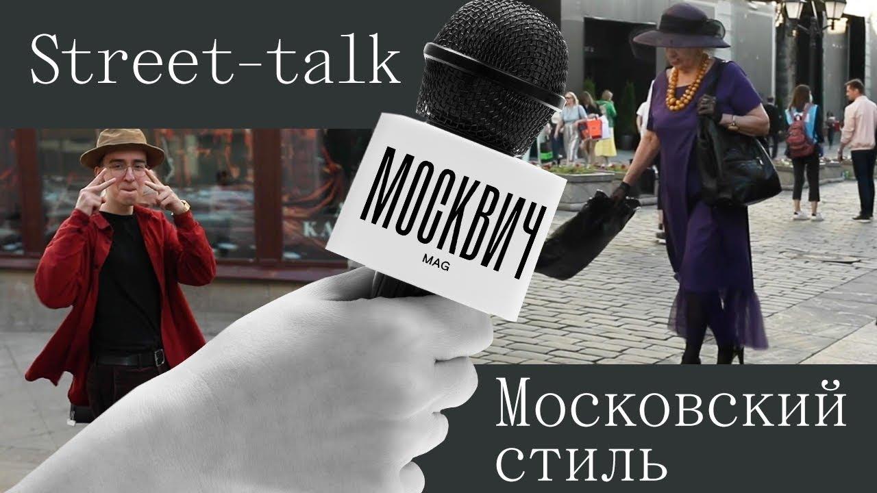 Street talk: как москвичи выбирают, что надеть
