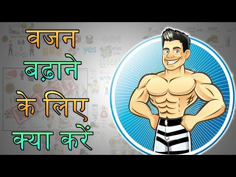 How To Gain Weight Fast Without Changing Diet in HINDI