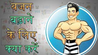 How To Gain Weİght Fast Without Changing Diet in HINDI