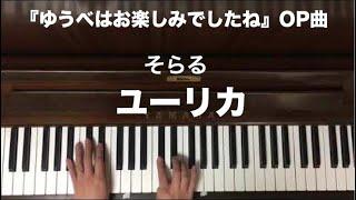 ??【弾いてみた】『ゆうべはお楽しみでしたね』OP曲「ユーリカ」/そらる【ピアノ】
