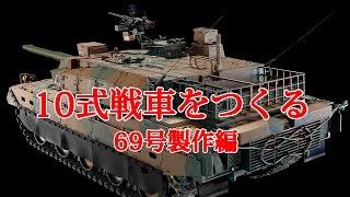 10式戦車をつくる 69号製作編