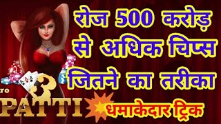 Teen patti win unlimited chips trick 🔥🔥🔥  Teen patti free 20 crore chips 🔥 Octro Teen Patti 🔥