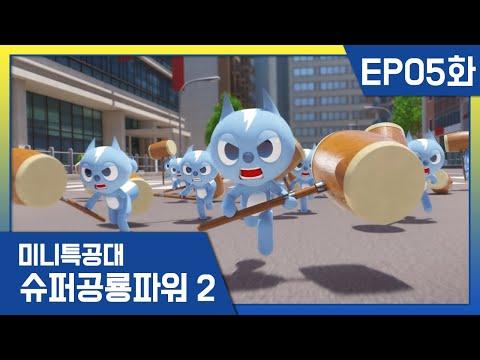 [미니특공대:슈퍼공룡파워2] EP05화 -