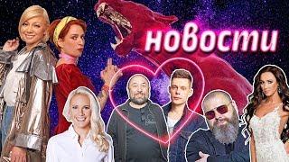 Бузова VS Евровидение Фадеев против шоубиза Летучая и мода для вагины
