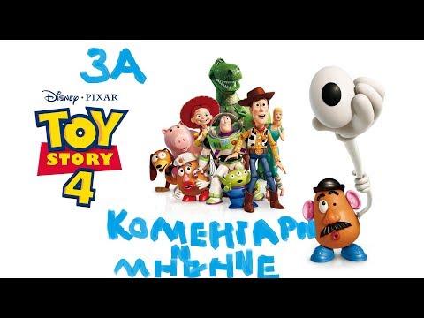 КИНО С КОЛЕВ: За Играта на играчките 4 ( Toy Story 4 )
