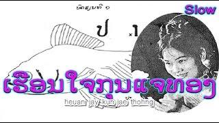 ເຮືອນໃຈກຸນແຈທອງ  :  ສົມຟອງ ຊົງມີໄຊ  -  Somphong XONGMIXAY (VO) ເພັງລາວ ເພງລາວ เพลงลาว lao song