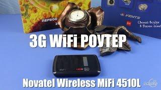 видео 3G модем-роутер Novatel MiFi 4510 WiFi цена и описание: обзор Novatel Wireless MiFi 4510 Verizon