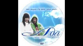 АДА короткометражный фильм 2007г.