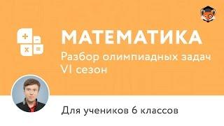 Математика   Подготовка к олимпиаде 2017   Сезон VI   6 класс
