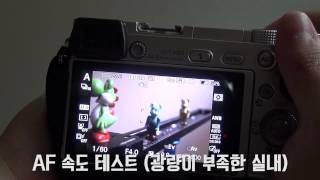 소니 미러리스 카메라 a6000 AF 속도 테스트