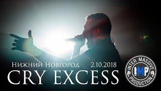 Cry Excess. Нижний Новгород