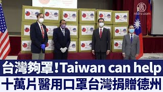 台灣十萬片醫用口罩捐贈德州 新唐人亞太電視 20200420
